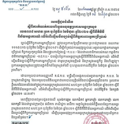 Announcement on the Date of Implementation of Inter-Ministerial Prakas No. 338 MEF. Prk dated 3 June 2021 on Provisional Fine Procedures for Violations of the Law on Consumer Protection